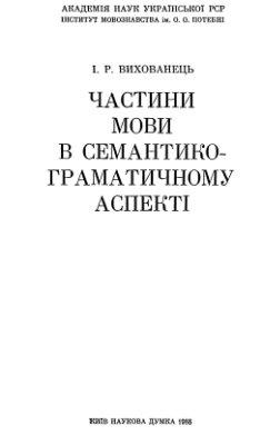Вихованець І.Р. Частини мови в семантико-граматичному аспекті