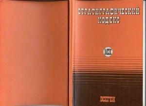 Справочник - Жамойда А.И. (ред) Стратиграфический кодекс 2006 год