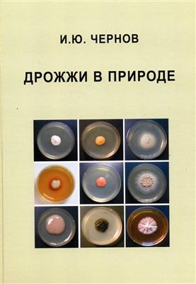 Чернов И.Ю. Дрожжи в природе