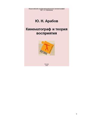 Арабов Ю.Н. Кинематограф и теория восприятия