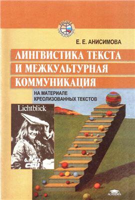Анисимова Е.Е. Лингвистика текста и межкультурная коммуникация (на материале креолизованных текстов)