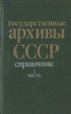 Справочник - Государственные архивы СССР. Часть первая