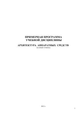 Рабочая программа по дисциплине архитектура аппаратных средств