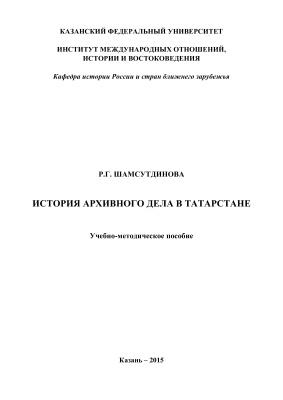 Шамсутдинова Р.Г. Архивное дело в Татарстане