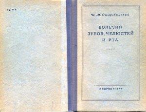Старобинский И.М. Болезни зубов, челюстей и рта