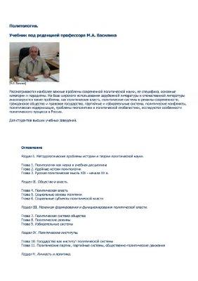Василик М.А. Политология