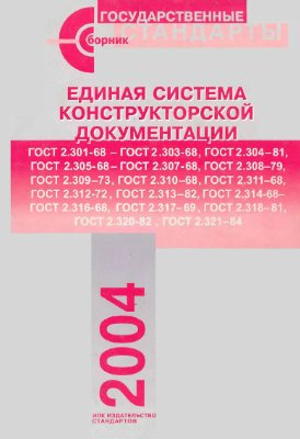 Единая система конструкторской документации