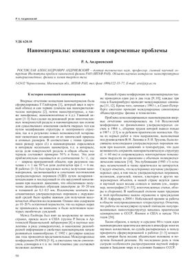 Андриевский Р.А. Наноматериалы: концепция и современные проблемы