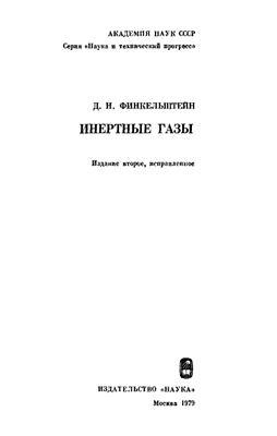 Финкельштейн Д.Н. Инертные газы