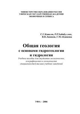 Ковалёв С.Г. (и др.) Общая геология с основами гидрогеологии и гидрологии