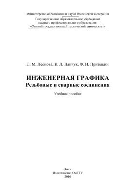 Леонова Л.М. Инженерная графика. Резьбовые и сварные соединения