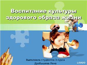 Презентация - Воспитание культуры здорового образа жизни