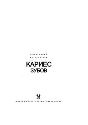Овруцкий Г.Д., Леонтьев В.К. Кариес зубов