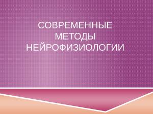 Методы нейрофизиологии