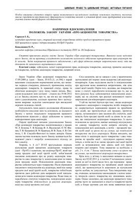 Саракун І.Б., Ковалишин О.Р. Напрямки вдосконалення Закону України Про акціонерні товариства