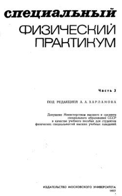 Харламов А.А. (ред.) Специальный физический практикум. Часть 3
