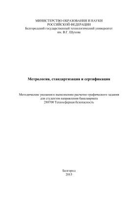 Едаменко А.С., Гузеева О.Н. Метрология, стандартизация и сертификация