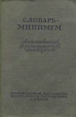Словарь-минимум по английскому, французскому и немецкому языкам
