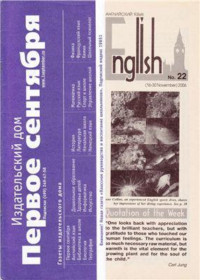 English Первое сентября 2006 №22