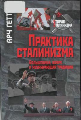 Гетти А. Практика сталинизма. Большевики, бояре и неумирающая традиция