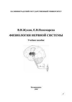 Жуков В.В., Пономарева Е.В. Физиология нервной системы