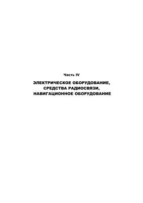 Правила РРР. Том 3. 2008 год