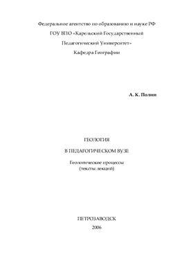 Полин А.К. Геология в педагогическом вузе (геологические процессы)