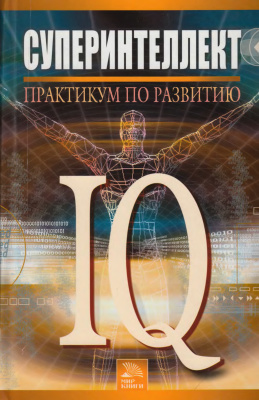 Брилева Ю.В.(сост.). Суперинтеллект. Практикум по развитию IQ