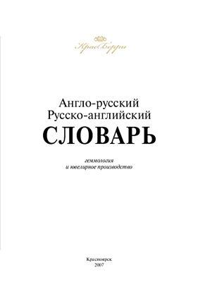 Англо-русский, русско-английский словарь: геммология и ювелирное производство