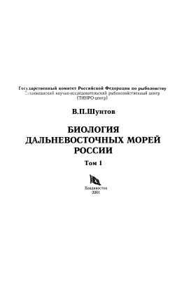Шунтов В.П. Биология дальневосточных морей России. Том 1