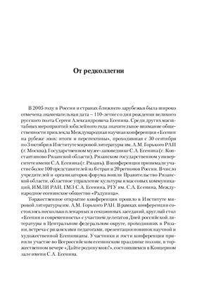 Есенин на рубеже эпох: итоги и перспективы