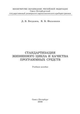 Богданов Д.В., Фильчаков В.В. Стандартизация жизненного цикла и качества программных средств