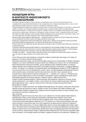 Ветренко И.А. Концепция игры в контексте философского мировоззрения