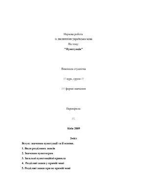 Наукова робота - Українська мова. Пунктуація