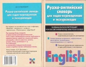 Ермолович Д.И. Русско-английский словарь для гидов-переводчиков и экскурсоводов