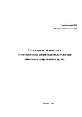 Новосельская И.Б. Психологическое сопровождение деятельности работников экстремального труда