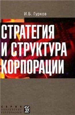 Гурков И.Б. Стратегия и структура корпорации