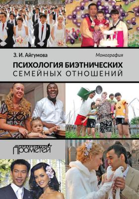 Айгумова Захрат. Психология биэтнических семейных отношений