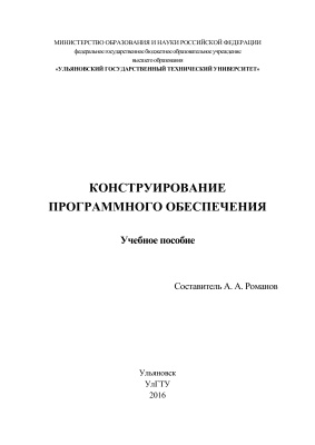 Романов А.А. (сост.) Конструирование программного обеспечения
