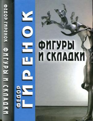 Гиренок Ф.И. Фигуры и складки