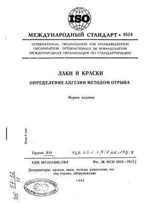 ISO 4624-78 Лаки и краски определение адгезии методом отрыва (Первое издание) 1982