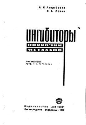 Алцыбеева А.И., Левин С.З. Ингибиторы коррозии металлов (справочник)
