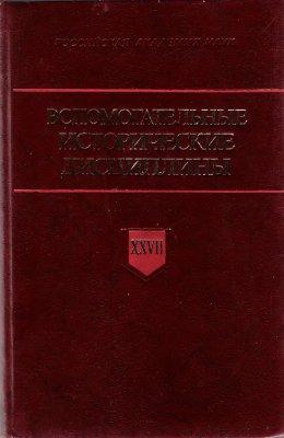 Вспомогательные исторические дисциплины. Сборник 27