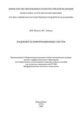 Матуско В.Н. Надежность информационных систем