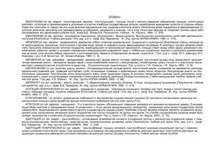 Кузьмин В.П. Словарь по политологии