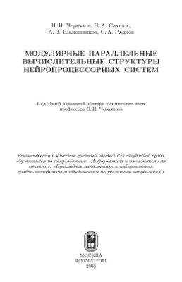 Червяков Н.И., Сахнюк П.А., Шапошников А.В., Ряднов С.А. Модулярные параллельные вычислительные структуры нейропроцессорных систем