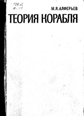 Алферьев М.Я. Теория корабля