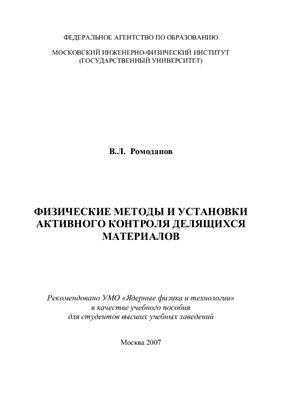 Ромоданов В.Л. Физические методы и установки активного контроля делящихся материалов