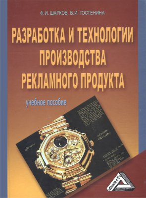Шарков Ф.И., Гостенина В.И. Разработка и технологии производства рекламного продукта