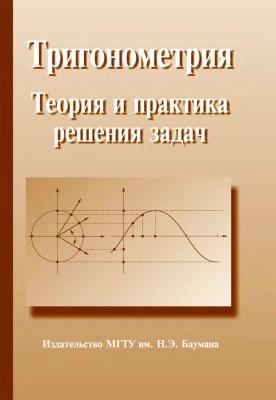 Афанасьева А., Гутнер М. Тригонометрия. Теория и практика решения задач